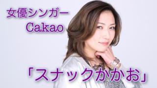 女優シンガーCakao「スナックかかお」