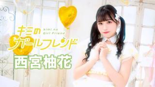 柚花のお部屋♡2.24全国流通シングル発売
