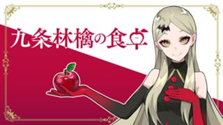 九条林檎の食卓