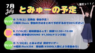 【推して🌰】とみやま花鳥園🌼21~25舞台+24歌ライブ!