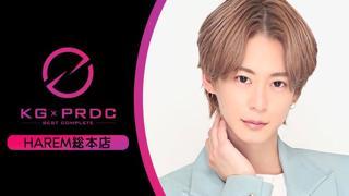 叶偉遥斗(KG-PRODUCE:HAREM)