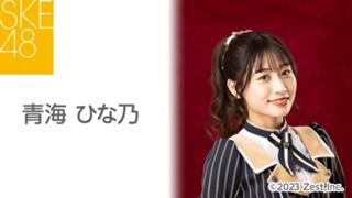 青海 ひな乃(SKE48 チームS)