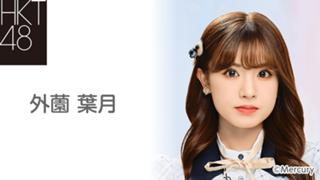 外薗 葉月(HKT48 チームTⅡ)