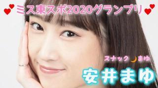 安井まゆ♡ミス東スポ2020グランプリ♡