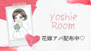 yoshie room⋈*.。