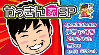 かっきん家@youtube【ドラジョーチャンネル】