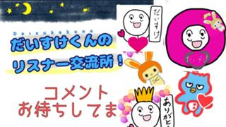 イベ応援感謝(__)⚠️だいすけくんのリスナー交流所!2⭐