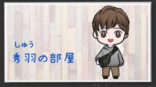 【アバ配布】*しゅちゃんの部屋*〜ADの身にならない配信〜