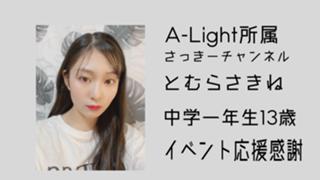 ガチイベ中❗@さっきーチャンネル♡浴衣イベ参加!!
