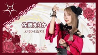 【TIF2020出演決定】PinkySpiceえりかたん
