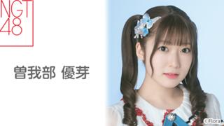 曽我部 優芽(NGT48 研究生)