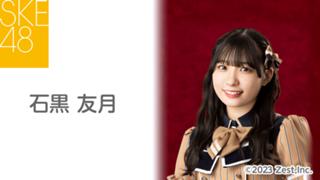 石黒 友月(SKE48 チームS)