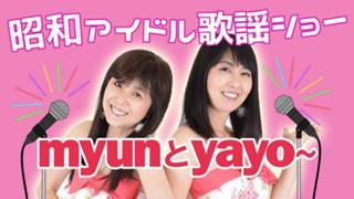 myunとyayo~「昭和アイドル歌謡ショー」