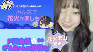 イベピンチ⚡️ド田舎娘☆*°がんちゃんの挑戦!!!