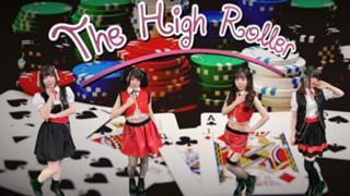 The High Roller (ハイローラー)