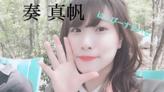 奏真帆ふわふわるーむ○°8/14SR卒業