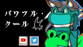 バーチャル蛙(FROG)吉田カエル