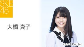 大橋 真子(SKE48 研究生)