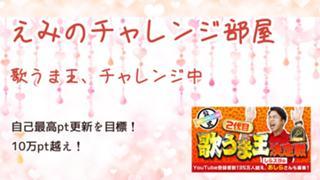 えみのチャレンジ部屋 〜カラオケイベ参加中〜