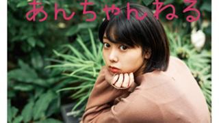 あんちゃんねる(田中杏樹)