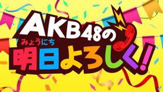 AKB48の明日(みょうにち)よろしく!