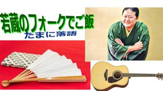 【】若蔵のフォークでご飯、ときどき落語