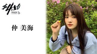 仲 美海(劇団4ドル50セント)公式ルーム