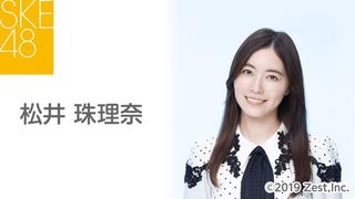 松井 珠理奈(SKE48 チームS)