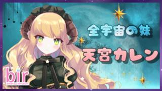 【ガチイベ中】天宮カレン【17日~26日まで!】