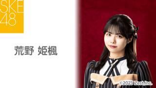 荒野 姫楓(SKE48 チームS)