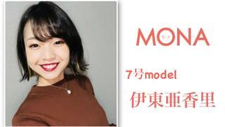 ありがとう!伊東亜香里☆MONAモデル