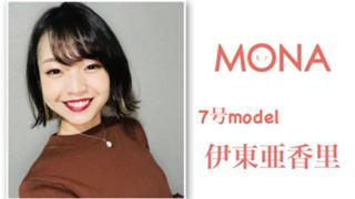 ランキング絶対TOP30伊東亜香里MONA7号モデル