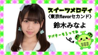 鈴木みなよ【7/6~地上波TV連続ドラマ主演】