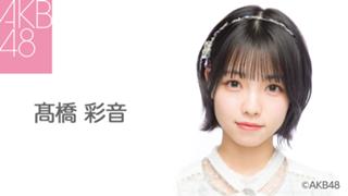 髙橋 彩音(AKB48 チーム8)