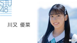 川又 優菜(STU48 2期研究生)