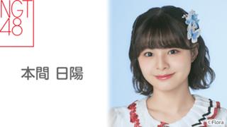 本間 日陽(NGT48)