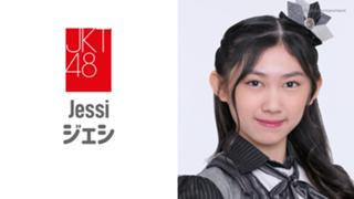 Jessi/ジェシ(JKT48)