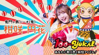アイドル界のわくわくさん★柑咲 円花@100-YOKAI