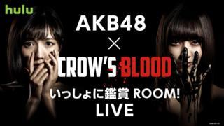 【AKB48】ゆきりん&咲良とCROW'S BLOOD鑑賞