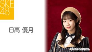 日高 優月(SKE48 チームKⅡ)