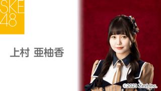上村 亜柚香(SKE48 チームS)