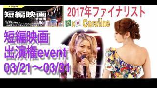 Caroline 短編映画イベント3/21〜3/31