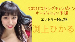 渕上ひかる@2021ミスヤングチャンピオン候補者