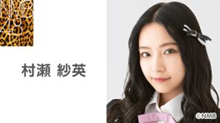 村瀬 紗英(NMB48 チームN)