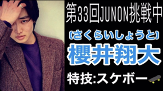 ガチイベ33rdJUNONコンテスト櫻井翔大@BEST35