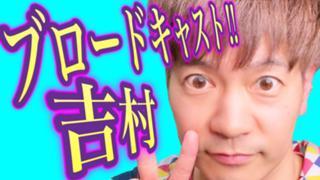 ガチイベ12時10【バス村】ブロード!!吉村せんきゅそルーム