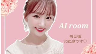 【応援大感謝】AI room♡