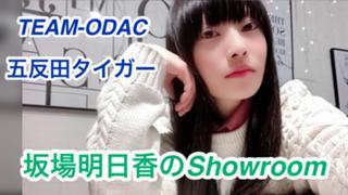坂場明日香のshowroom