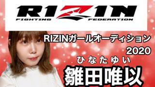 雛田唯以 RIZINガールオーディション2020