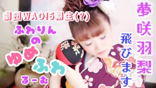 【吉本坂になりたい】乙葉咲衣の笑顔満開ぴよぴよるーむ♡